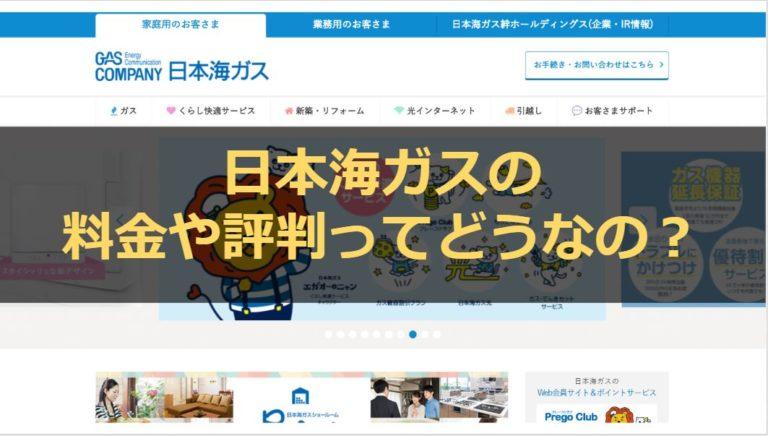 日本海ガスの料金が高い?相場と口コミで適正価格を確認│電気ガス大陸