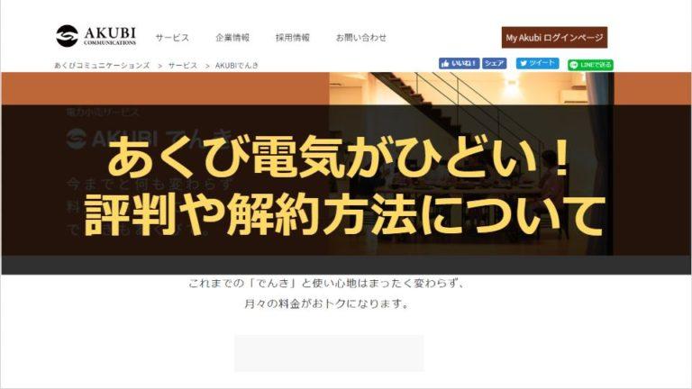 会社 あくび コミュニケーションズ 株式